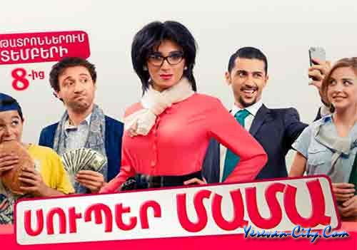 Super Mama - Comedy Movie